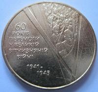 Отдается в дар 1 гривна 60 лет победы 2005 года