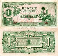 Отдается в дар Банкноты Японской Оккупации