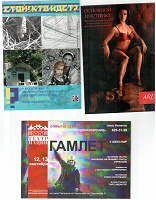 Отдается в дар AD postcards