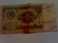 Отдается в дар 1 рубль