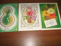 Отдается в дар открытки 1985года в коллекцию