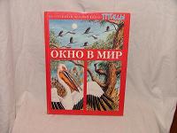 Отдается в дар Книжка для детей. ПТИЦЫ из Красной книги исчезающих видов.