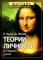 Отдается в дар Теории личности. Хьелл, Зиглер.