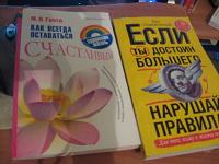 Отдается в дар книжки для полного счастья+)