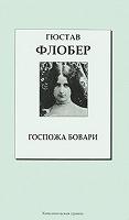 Отдается в дар Романы известных французских писателей от Комсомольской Правды