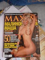Отдается в дар Мужской журнал :)