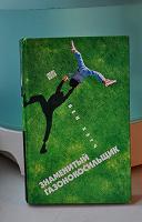 Отдается в дар Бен Хэтч «Знаменитый газонокосильщик»