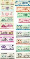 Отдается в дар Продовольственные деньги Китая