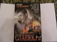 Отдается в дар Книга из серии «Россия, так мы живем»