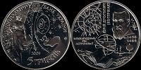 Отдается в дар «Международный год астрономии»