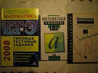 Отдается в дар Учебные пособия по математике