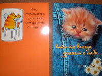 Отдается в дар открытки №9