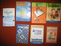 Отдается в дар Учебники по математике