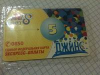 Отдается в дар Карточка мтс 2008г