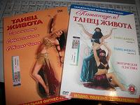 Отдается в дар Уроки танца живота на DVD