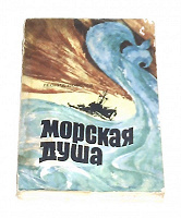 Отдается в дар Книга Леонида Соболева «Морская душа»