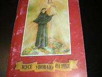 Отдается в дар Книжечка с избранными молитвами.
