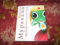 Отдается в дар Книга Мураками