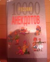 Отдается в дар Сборник, 10000 русских анекдотов