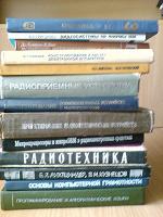 Отдается в дар Книги по радиоэлектронике, программированию, радиотехнике, вычислительным устройствам