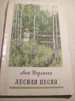 Отдается в дар Книги украинских писательниц