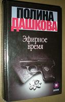 Отдается в дар Книга детектив