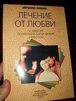 Отдается в дар книга «лечение от любви»