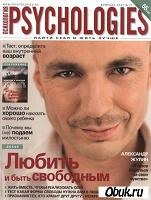 Отдается в дар журнал psichologies