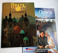 Отдается в дар Журналы про Прагу