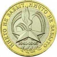 Отдается в дар монета 10 руб Никто не забыт ничто не забыто