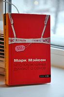 Отдается в дар Марк Мэйсон «Что мужчины думают о сексе»