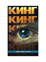 Отдается в дар книга Стивена Кинга «Мертвая зона»