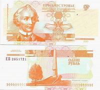 Отдается в дар Бона Приднестровьи