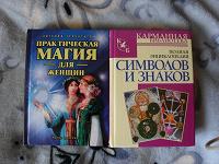 Отдается в дар Дві книги