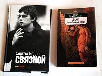Отдается в дар 2 Книги