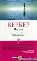 Отдается в дар Книга Мы, Боги Бернард Вербер