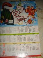 Отдается в дар календарики с НГ
