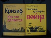 Отдается в дар Книги Н. Стариков