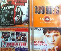 Отдается в дар Музыка mp3 на CD