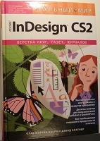 Отдается в дар книга «Реальный мир Indesign CS2»