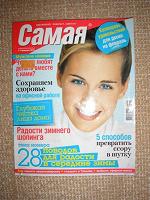 Отдается в дар Журнал «Самая» 02/2011