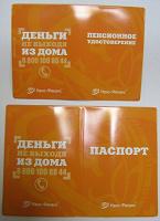 Отдается в дар обложки на паспорт и пенсионное удостоверение