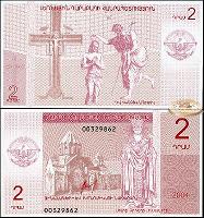 Отдается в дар 2 Драм 2004 Нагорный карабах (Армения)