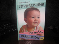 Отдается в дар Справочник по уходу за ребенкам