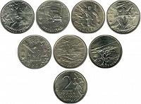 Отдается в дар Двухрублевые монеты для коллекции