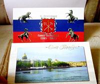 Отдается в дар Открытки «Санкт-Петербург»