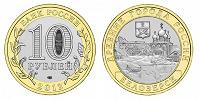 Отдается в дар монета 10 рублей 2012 – Белозерск
