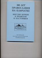 Отдается в дар 300 лет православия на Камчатке