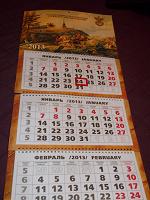 Отдается в дар квартальный календарь на 2013г.