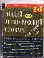 Отдается в дар англо-русский словарь